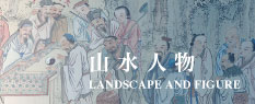 山水人物 LANDSCAPE AND FIGURE